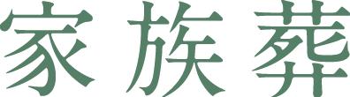 西原村にしはら葬祭 家族葬(25万円)
