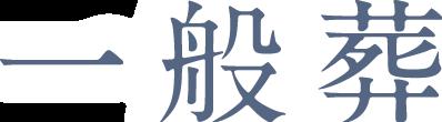 熊本でのお葬式なら西原村にしはら葬祭 一般葬