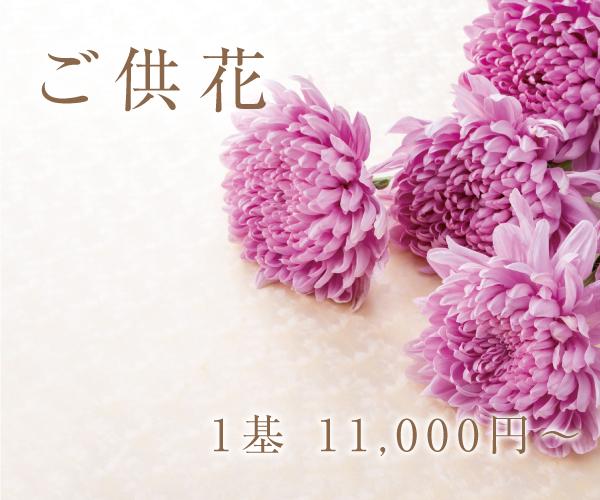 ご供花のご注文はこちら 通夜や葬式葬儀にお花を贈らせる方はこちら