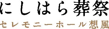 にしはら葬祭 | 熊本の葬儀社・斎場